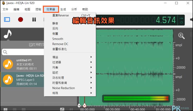 ocenaudio音訊編輯器2