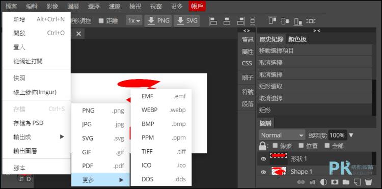photopea線上免費修圖軟體5