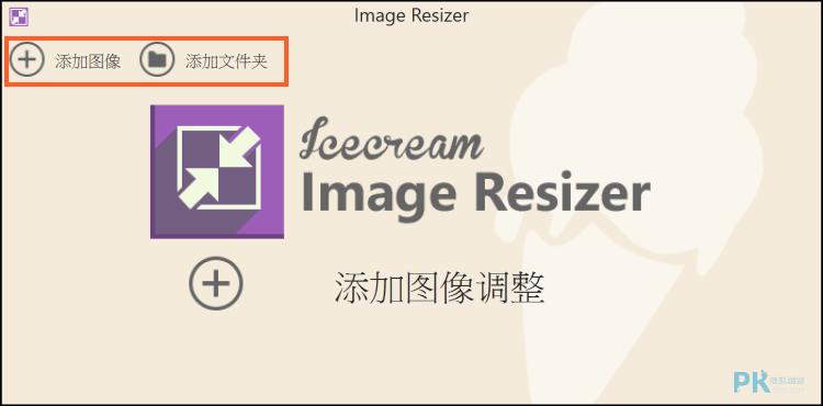 一次調整多張照片尺寸Windows1