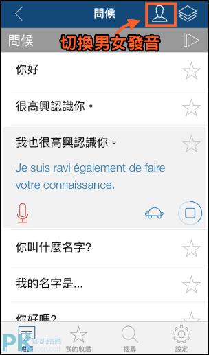免費學法文App5