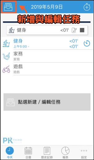 時間管理App推薦1