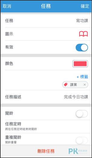時間管理App推薦2