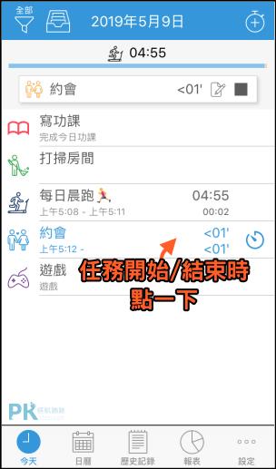 時間管理App推薦3