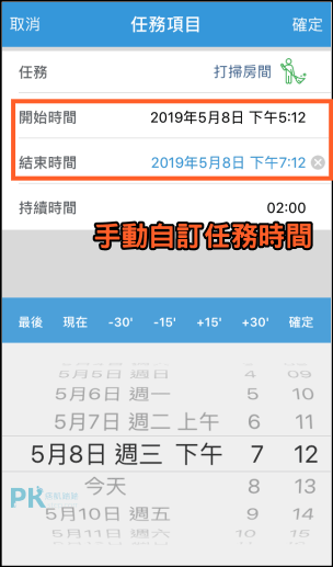 時間管理App推薦4