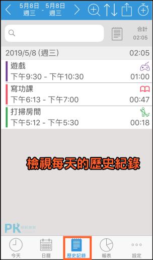 時間管理App推薦5