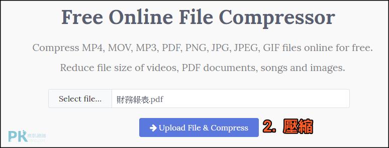 線上多功能檔案壓縮工具2
