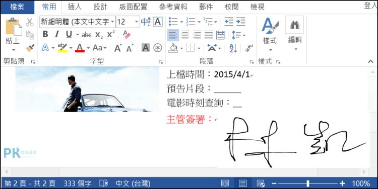 線上簽名產生器3