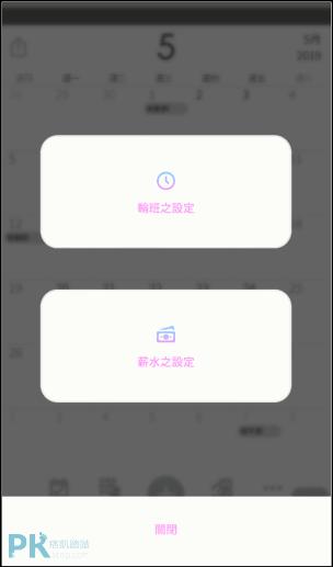 輪班排班App3