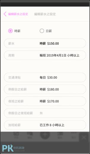 輪班排班App4