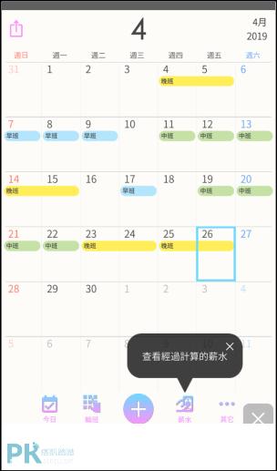 輪班排班App5