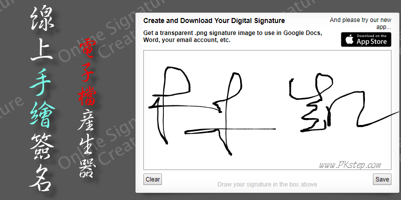 Digital-signature-online-create