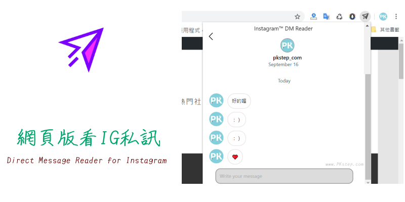 Direct-Message-Reader-for-Instagram
