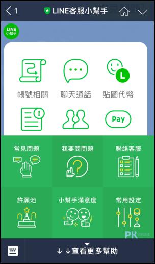 LINE官方客服帳號ID3