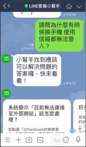 LINE官方客服帳號ID4