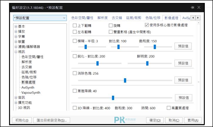 POTPLAYER免費繁體中文版下載3