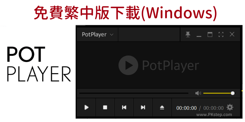 POTPLAYER-download