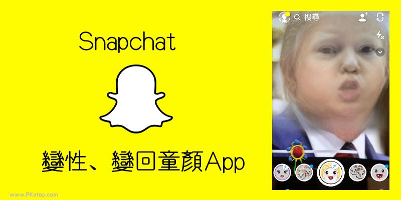 Snapchat變童顏App
