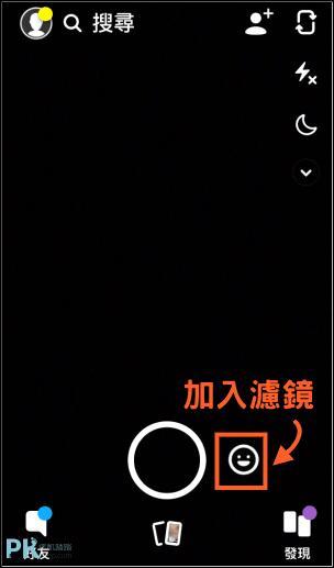 Snapchat變童顏App2