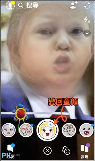 Snapchat變童顏App4