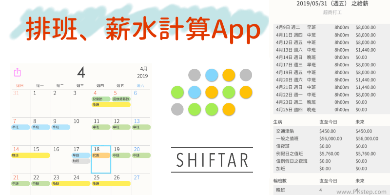 shiftar-apps