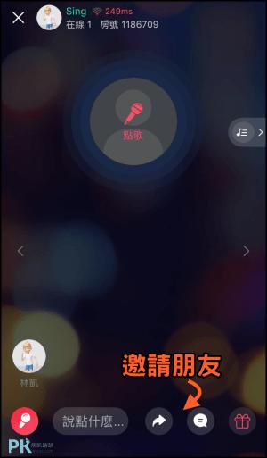 全民Party唱歌App教學10