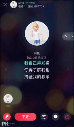 全民Party唱歌App教學15