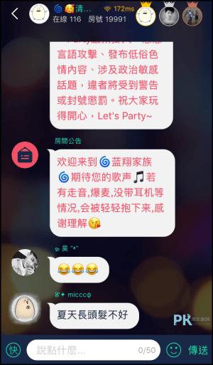 全民Party唱歌App教學6