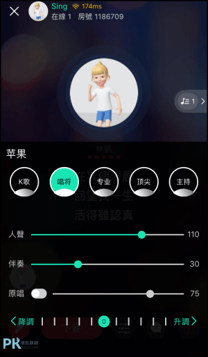全民Party唱歌App教學8