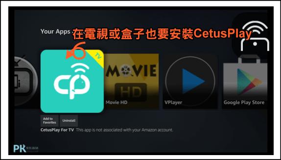 CetusPlay手機萬用電腦遙控器教學3