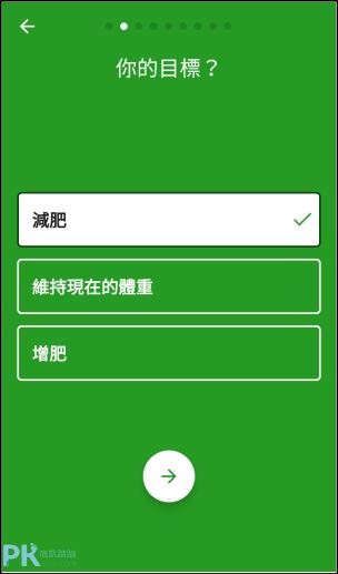 FatSecret食物熱量計算App