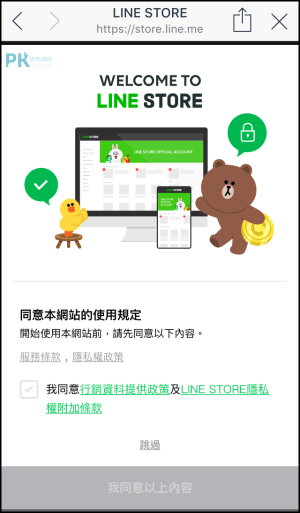 LINE買貼圖-免信用卡3