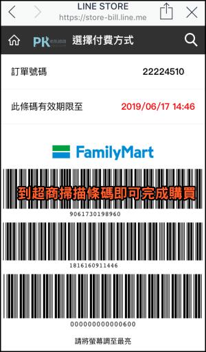 LINE買貼圖-免信用卡6