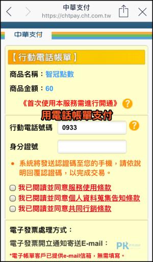 LINE買貼圖-免信用卡7