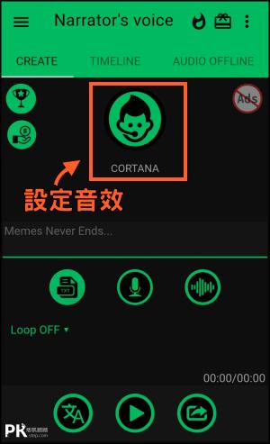 Narrator變聲App1