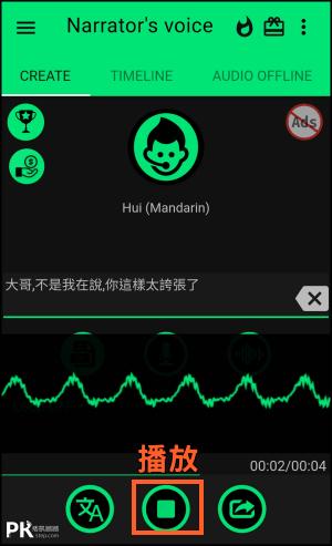 Narrator變聲App4