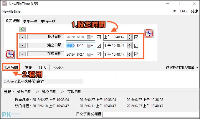 NewFileTime修改資料夾和檔案的時間4