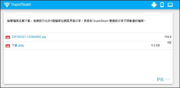 SuperBeam安卓無線檔案傳輸App教學