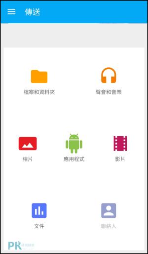 SuperBeam安卓無線檔案傳輸App教學2