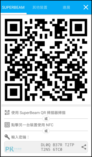 SuperBeam安卓無線檔案傳輸App教學4