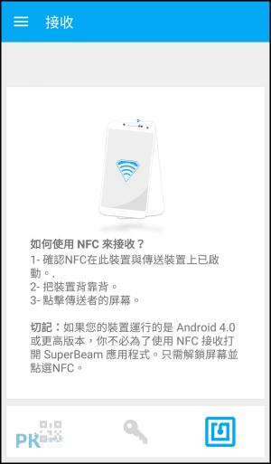 SuperBeam安卓無線檔案傳輸App教學6