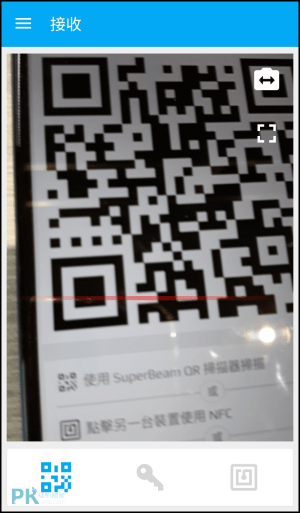 SuperBeam安卓無線檔案傳輸App教學8