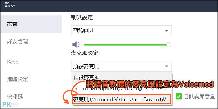 Voicemod免費聲音變聲器3