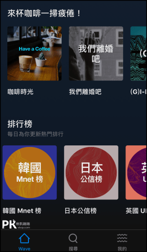 Wave免費手機聽歌App1