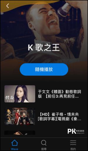 Wave免費手機聽歌App2