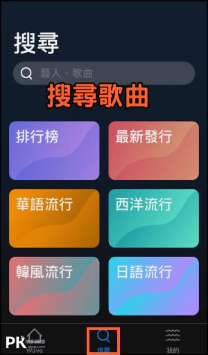 Wave免費手機聽歌App6