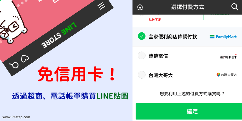 line-store-buy-sticker-tech