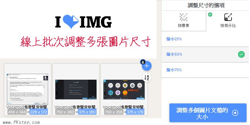 免安裝!iLoveIMG線上批次調整多張圖片尺寸,依比例或自訂修改的長寬大小。