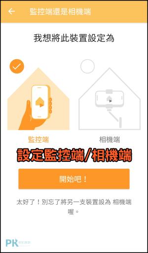 手機變成監控攝影機-阿福管家App教學1