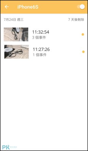 手機變成監控攝影機-阿福管家App教學6