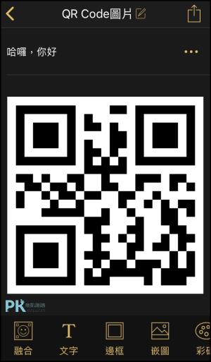 手機QRcode產生器2